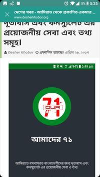 Desher Khobor apk screenshot
