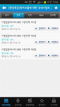 국가지식재산교육포털 apk screenshot