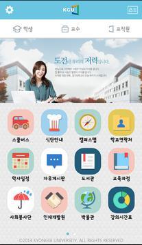 경기대학교 poster