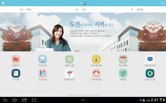 경기대학교 apk screenshot