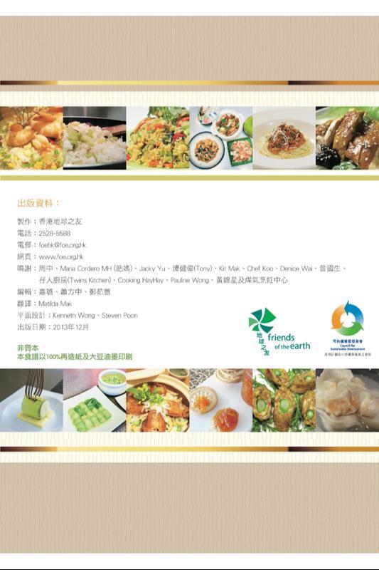 Waste no food recipe book apk download free lifestyle app for waste no food recipe book apk screenshot forumfinder Gallery