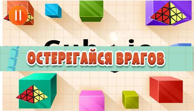 CuBe.e.iO  Adventure Game apk screenshot