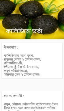 স্পেশাল ভর্তা রেসিপি apk screenshot