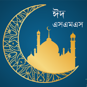 Eid New bangla Sms icon