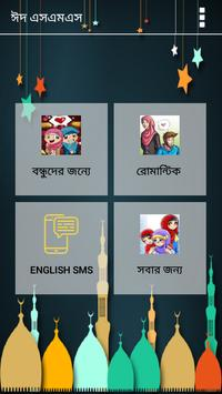 Eid New bangla Sms poster