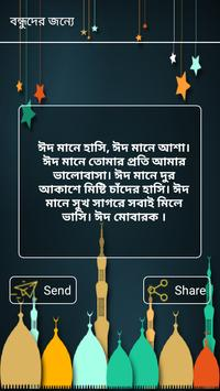 Eid New bangla Sms screenshot 2