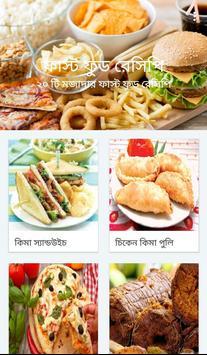 ২০ মিনিটের ফাস্টফুড রেসিপি poster