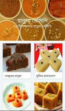২৫ টি হালুয়া রেসিপি poster