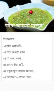 ২৫ টি হালুয়া রেসিপি apk screenshot