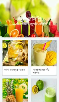 Juice Recipes (জুস রেসিপি) poster
