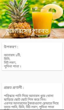 Juice Recipes (জুস রেসিপি) apk screenshot