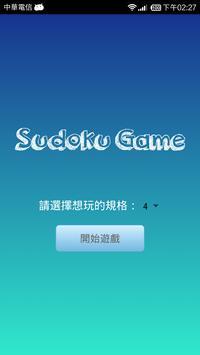 數獨遊戲 Sudoku poster