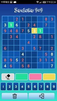 數獨遊戲 Sudoku apk screenshot