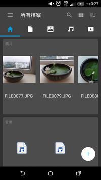 Justup - 打造你的雲端檔案庫 apk screenshot