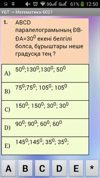ЕНТ - 100 000 вопросов! screenshot 4