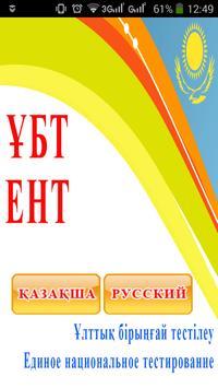ЕНТ - 100 000 вопросов! poster