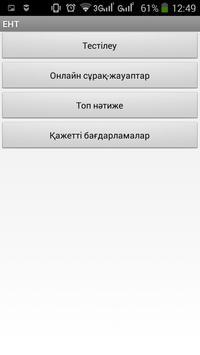 ЕНТ - 100 000 вопросов! screenshot 1