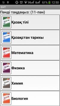 ЕНТ - 100 000 вопросов! screenshot 2