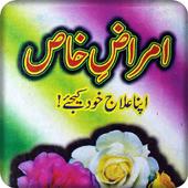 Amraz-e-Khas aur Ilaaj icon