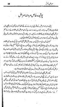 Amraz-e-Khas aur Ilaaj apk screenshot