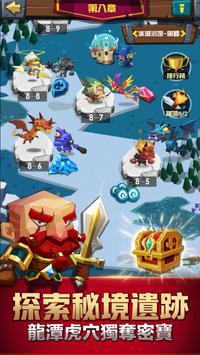 英雄王國 screenshot 5