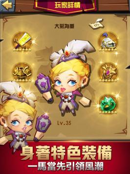 英雄王國 screenshot 9