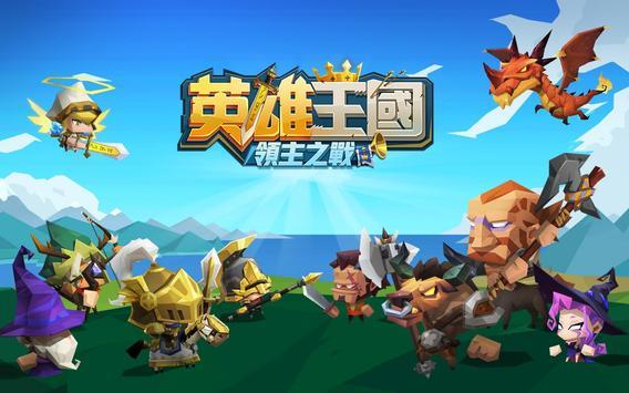 英雄王國 poster