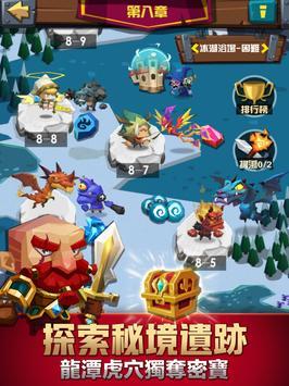 英雄王國 screenshot 11