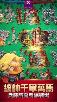 英雄王國 screenshot 2