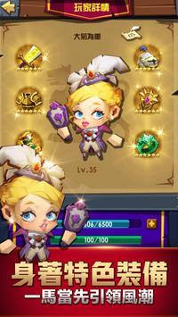 英雄王國 screenshot 3