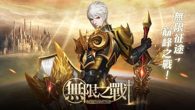 無限之戰 screenshot 10