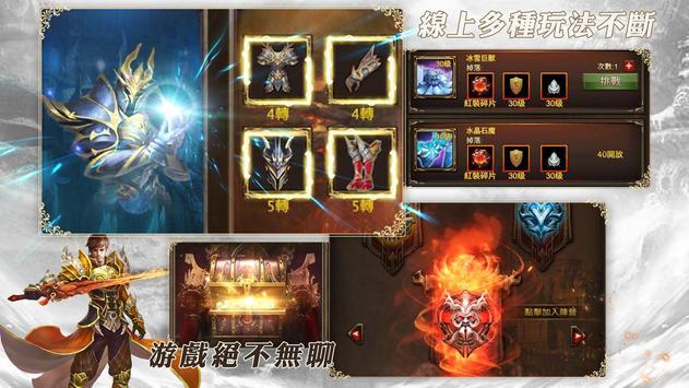 無限之戰 screenshot 8