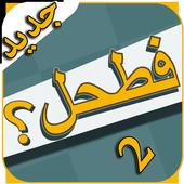 فطحل العرب 2 - جديد icon
