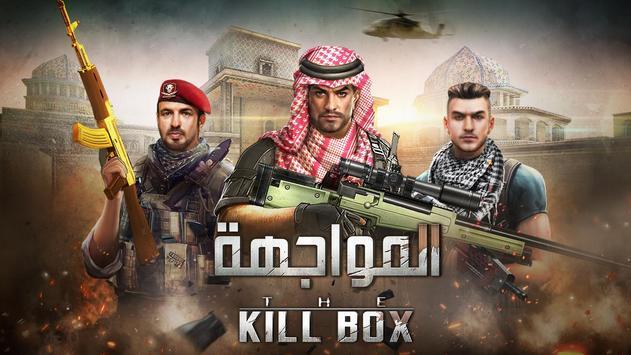 تحميل لعبة the killbox