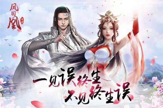 凤囚凰 poster