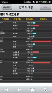 数据分析 screenshot 1