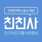 친친사-진짜인맥연결소셜데이팅 icon
