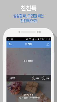 친친사-진짜인맥연결소셜데이팅 poster