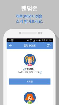 친친사-진짜인맥연결소셜데이팅 apk screenshot