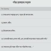 Quran Bangla Translation icon