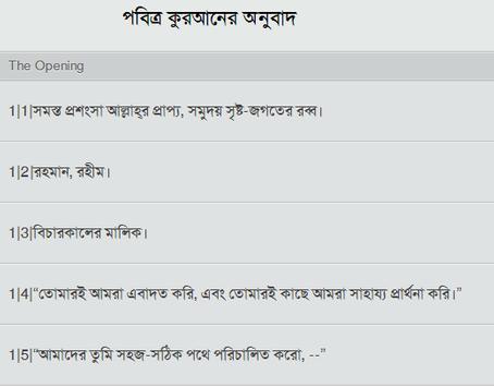 Quran Bangla Translation apk screenshot
