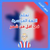 تعلم الفرنسية بسهولة و بدون نت icon