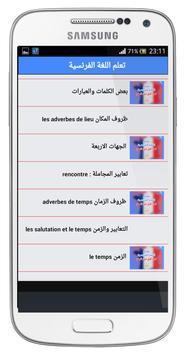 تعلم الفرنسية بسهولة و بدون نت screenshot 1