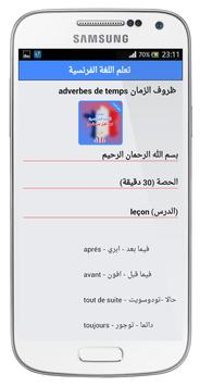 تعلم الفرنسية بسهولة و بدون نت screenshot 2