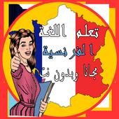 تعلم اللغة الفرنسية مجانا بدون نت icon