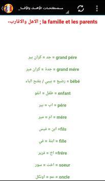 تعلم اللغة الفرنسية مجانا بدون نت poster