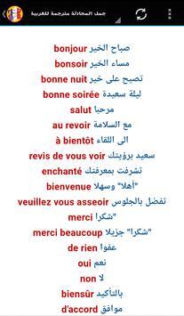 تعلم اللغة الفرنسية مجانا بدون نت screenshot 1