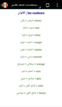 تعلم اللغة الفرنسية مجانا بدون نت screenshot 2