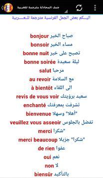 تعلم اللغة الفرنسية مجانا بدون نت screenshot 3
