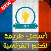 اسهل طريقة تعلم اللغة الفرنسية icon
